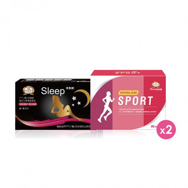 【Beauty Shop】Sport Slim (capsule/food)X2 +Sport Nighttime Slim (capsule/food)