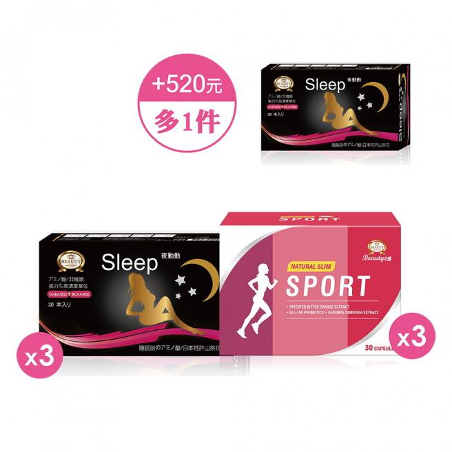 【For $520 more to get an extra item】Sport Slim capsule X3 +Sport Nighttime Slim capsule X3+$520 and get an Sport Nighttime Slim capsule X1