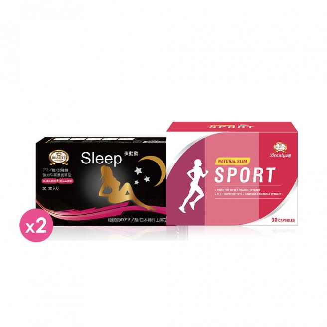 【Beauty Shop】Sport Nighttime Slim (capsule/food)X2 + Sport Slim (capsule/food)