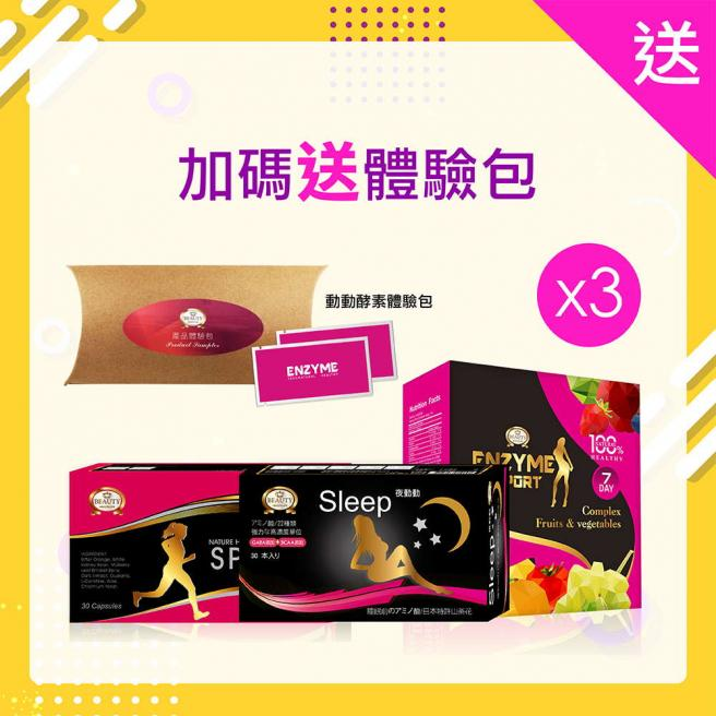 【Add addtional price for a free product sample】Sport Slim X3 +Sport Nighttime Slim X3 + SPORT Enzyme X3 gift Sport Enzyme sample x1