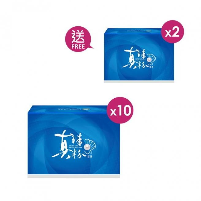 【Buy 10 get 2】Chien Chi Pearl Powder capsule X12_reported by VOGUE