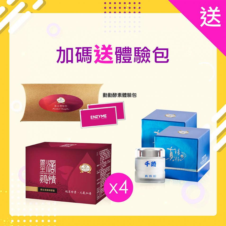 【Add addtional price for a free product sample】Distilled Chicken Essence X2+100% Chien Chi Pearl Powder X2 gift Sport Enzyme sample x1