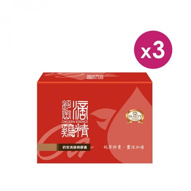 【Beauty Shop】Super Cal Essence of Chicken x3