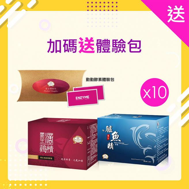 【Add addtional price for a free product sample】Distilled Chicken Essence X10+ Bass Extract Capsules x10 gift Sport Enzyme sample x1