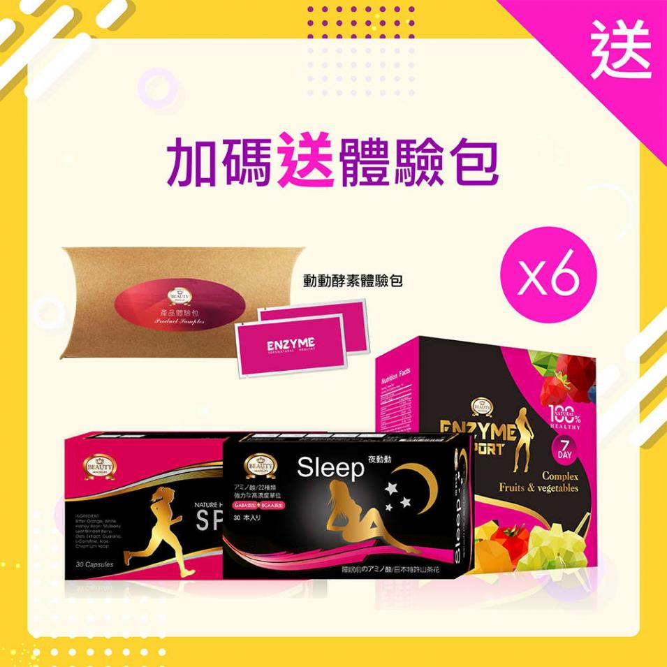 【Add addtional price for a free product sample】 Sport Slim X6 +Sport Nighttime Slim X6 + SPORT Enzyme X6 gift Sport Enzyme sample x1