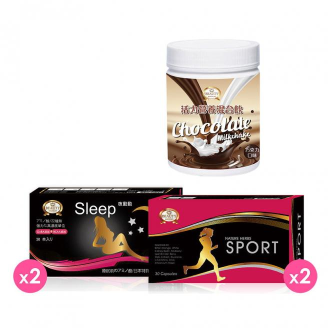 【Beauty Shop】Sport Slim (capsule/food)X2 +Sport Nighttime Slim (capsule/food)X2+ Meal Replacement Shake –Chocolate x1(one month)