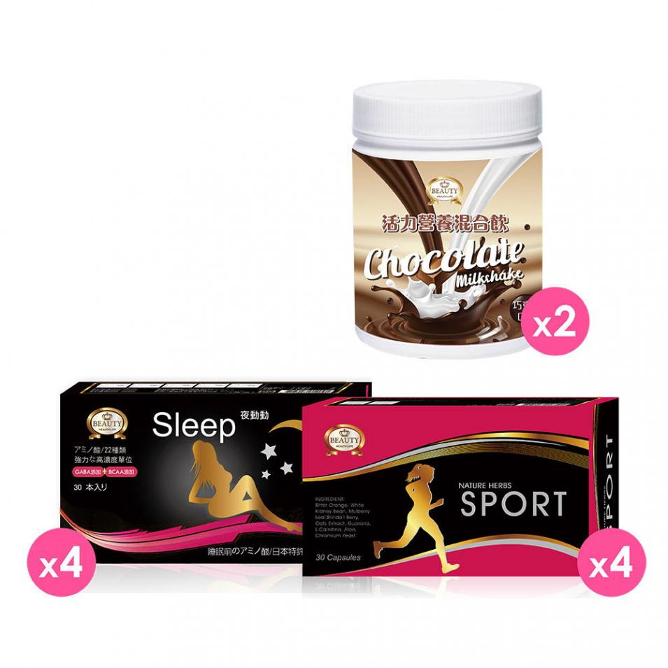 【Beauty Shop】Sport Slim (capsule/food)X4 +Sport Nighttime Slim (capsule/food)X4+ Meal Replacement Shake –Chocolate x2(two month)