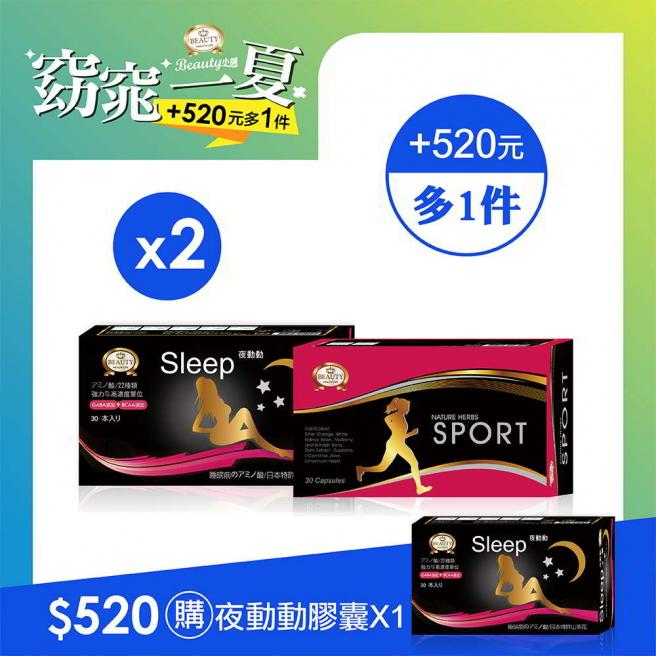 【For $520 more to get an extra item】Sport Slim capsule X2 +Sport Nighttime Slim capsule X2+$520 and get an Sport Nighttime Slim capsule X1
