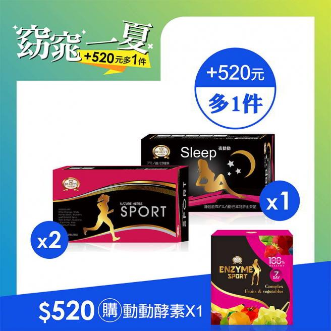 【For $520 more to get an extra item】Sport Slim capsule X2 +Sport Nighttime Slim capsule X1+$520 and get an SPORT Enzyme X1