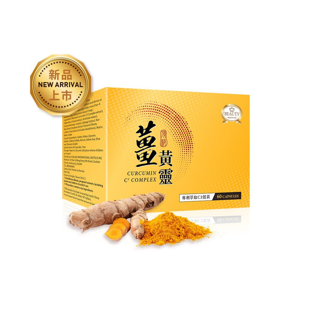 【Beauty Shop】Curcumin C3 Complex X1 (High-purity curcumin. Helpful for schmooze and metabolism)