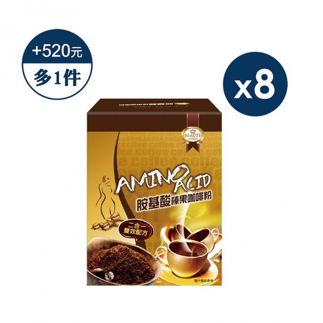 【For $520 more to get an extra item】Amino Acid Hazelnut Coffee X7+$520 and get an Amino Acid Hazelnut Coffee X1
