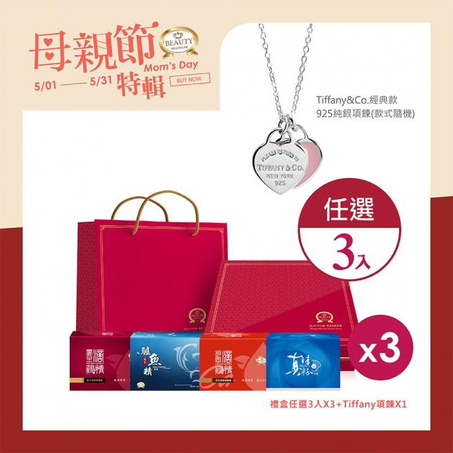 【Beauty Shop】Pick any 3 for gift box X3 + Tiffany necklace