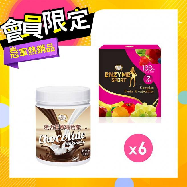 【Slim and light】Meal Replacement Shake –Chocolate X6 + SPORT Enzyme X6
