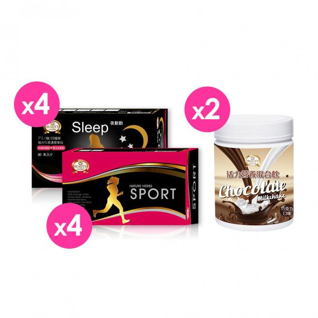 【Beauty Shop】Sport Slim X4 + Sport Nighttime Slim X4 + Meal Replacement Shake –Chocolate X2