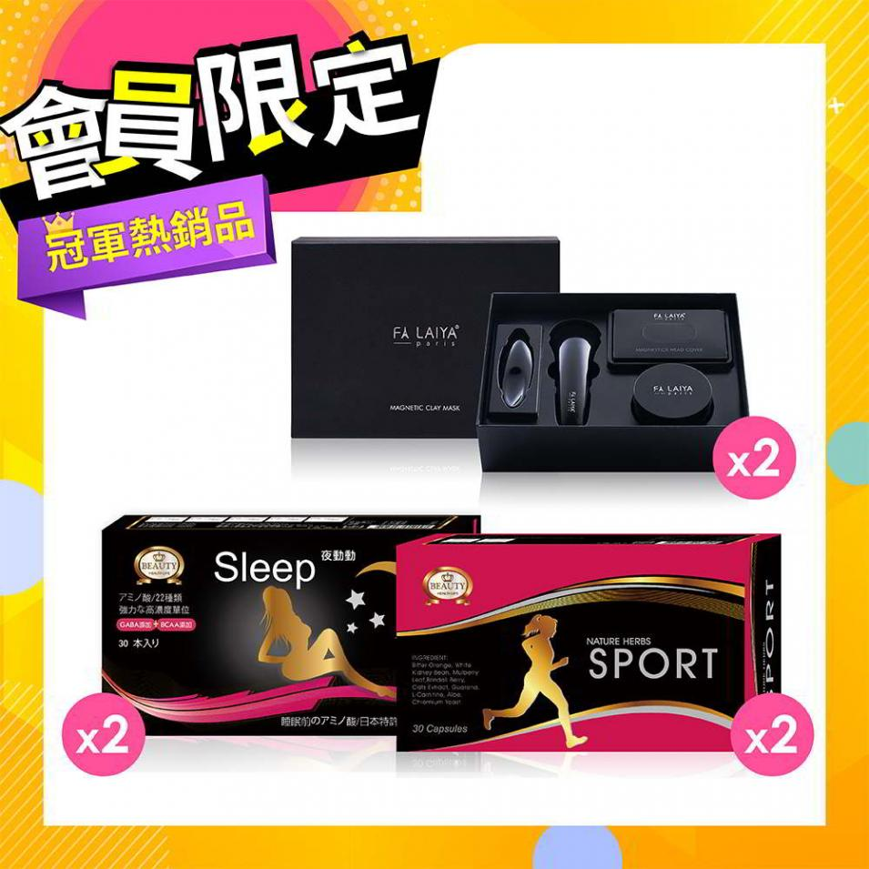【Slim and light】Sport Slim X2 + Sport Nighttime Slim X2 + Magnetic clay mask gift box X2