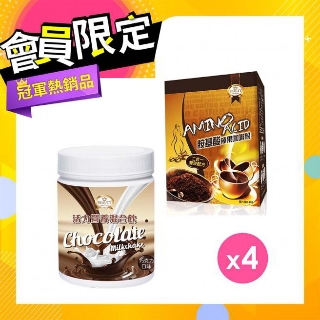 【Slim and light】Meal Replacement Shake –Chocolate X4 + Amino Acid Hazelnut Coffee X4