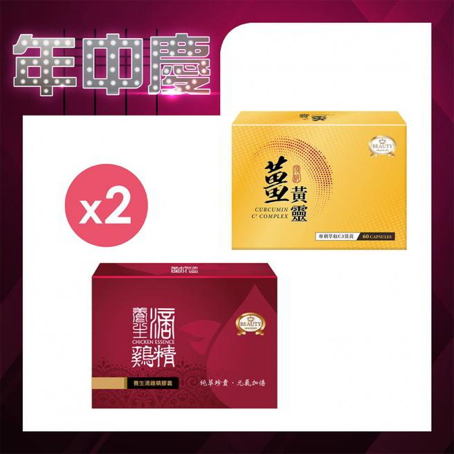 【VIP Big Sale Section】Distilled Chicken Essence X2 + Curcumin C3 Complex X2