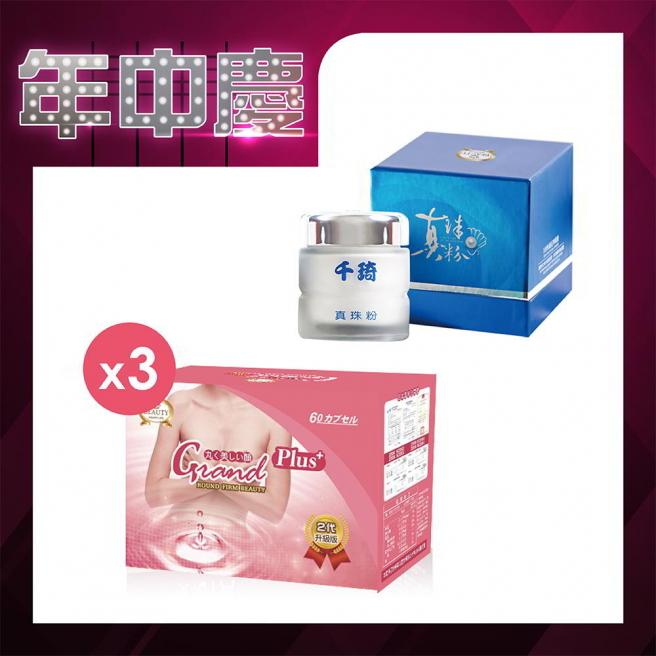 【VIP Big Sale Section】100% Chien Chi Pearl Powder X1 + Grand Plus Firm & Fair Capsules X3