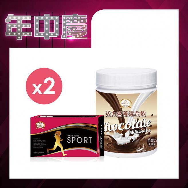【VIP Big Sale Section】Sport Slim X2 + Meal Replacement Shake –Chocolate X2