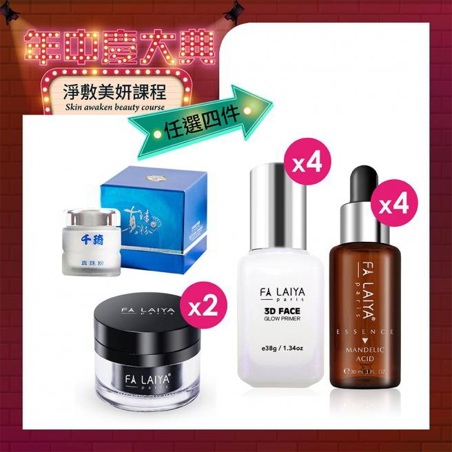【Skin awaken beauty course - Pick any 4 item】