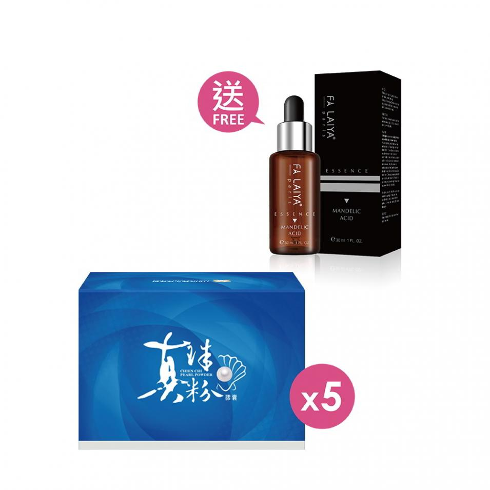 【Beauty Shop】Pearl Powder Capsules X5 (free gift: Mandelic Acid Essence X1)