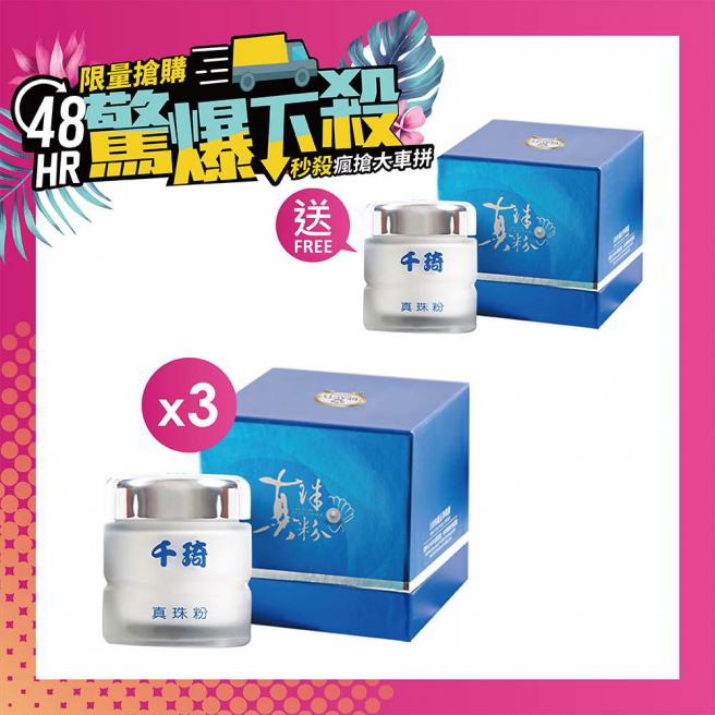 【Anniversary Warming up】100% Chien Chi Pearl Powder X3