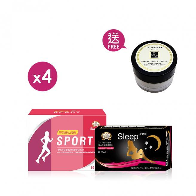 【Limited to the Chinese New Year】 Sport Slim - UK & FR Limited X4 + Sport Nighttime Slim X4 free gift Jo malone moisturizing cream X1