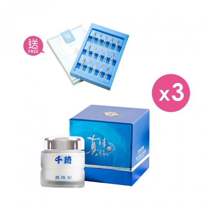 【Buy 3 get 1 free】Chien Chi Pearl PowderX3(gift: Extremely Brigft And Transparent Ampoules)