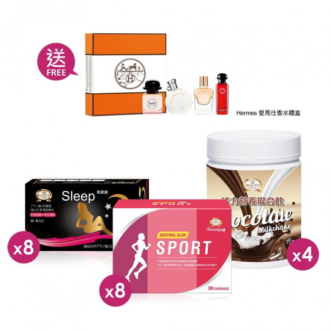 【Limited combination】Sport Slim - UK & FR Limited X8+ Sport Nighttime Slim X8+ Meal Replacement Shake –Chocolate X4 free Hermes Gift Box