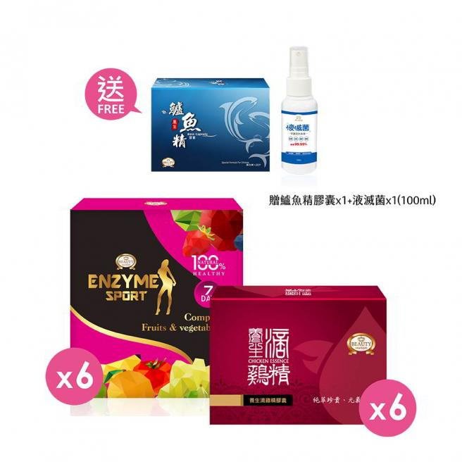 【Pest Control Group】Distilled Chicken Essence X6+ SPORT Enzyme X6 free Bass Extract Capsules X1+ Antibacterial spray (100ml) X1