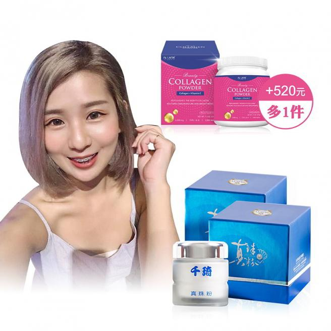 【Recommended by YouTuber】Recommended by Malaysian YouTuberearl PowderX2 +$520 and get Collagen Powder