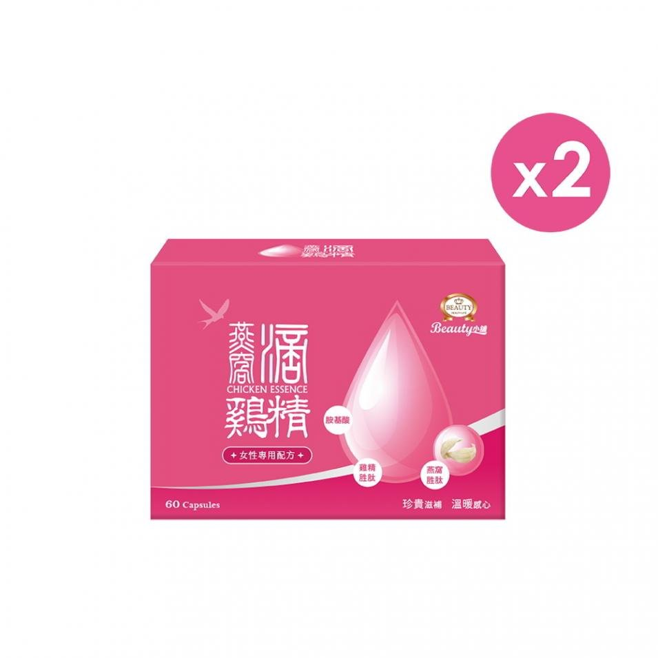 【Beauty Shop】Bird's nest Chicken Essence X2