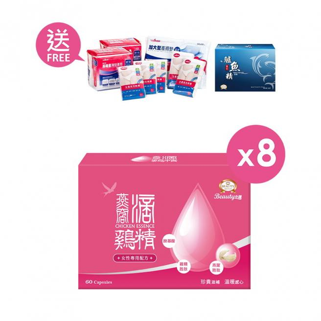 【Nourish Qi and skin care group】Bird's nest Chicken Essence X8 free Bass Extract Capsules X1 + Mammy Village Maternity Hospital BagX1