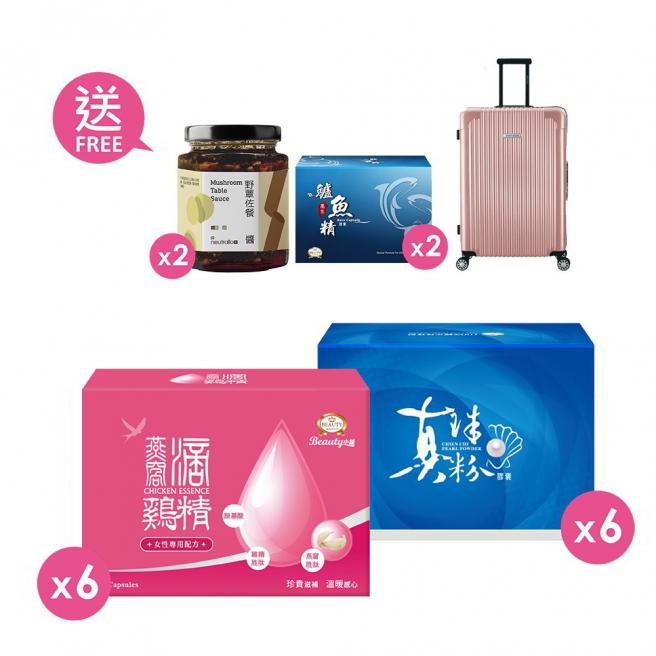 【Whitening and calcium supplementation group】Pearl Powder Capsules X6 + Bird's nest Chicken Essence X6 free Bass Extract Capsules X2+ Wild Mushroom Sauce X2 + Centurion suitcase X1