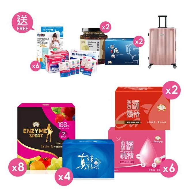 【Micro-travel group】Pearl Powder Capsules X4 +Super Cal Essence of Chicken X2+ Bird's nest Chicken Essence X6+ SPORT Enzyme X8 free Breast milk storage bag X6+ Bass Extract Capsules X2+ Wild Mushroom Sauce X2+ Mammy Village Maternity Hospital BagX1