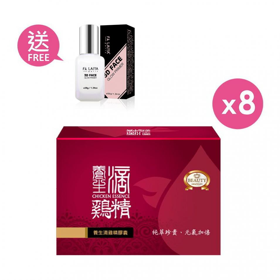 【Beauty Shop】Chicken Essence Capsules X8 Free 3D Spotlight Base Lotion X1