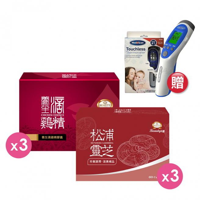 【Wu Gang's physical strength】Matsuura Ganoderma Capsule X 3 +Distilled Chicken Essence X3 free Medescan Forehead Thermometer X1