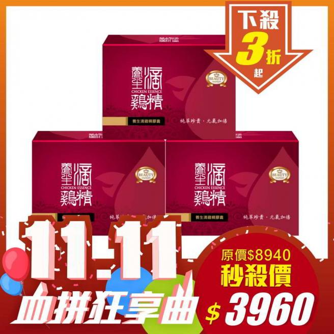 【Buy 2 get 1 free】Distilled Chicken Essence Capsules X3