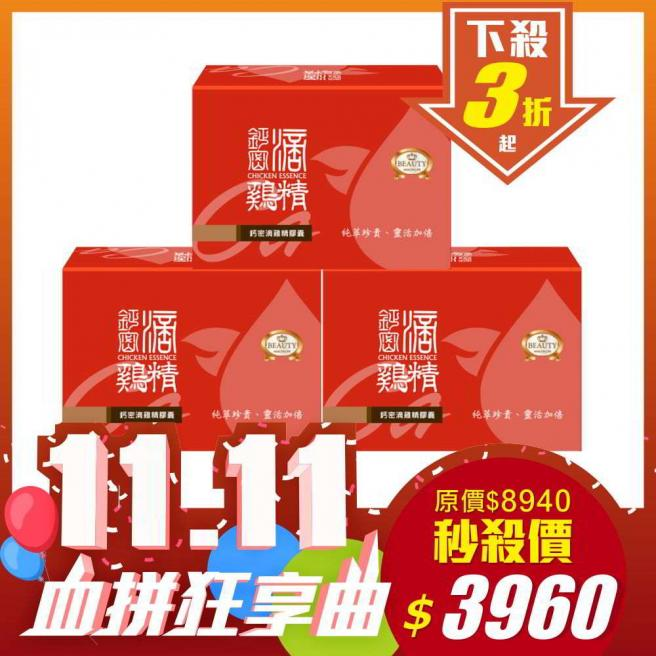 【Buy 2 get 1 free】Super Cal Essence of Chicken X3