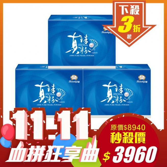 【Buy 2 Get 1 Free】Pearl Powder Capsules X3