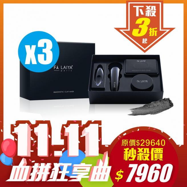 【Buy 2 Get 1 Free】Magnetic clay mask gift box X3