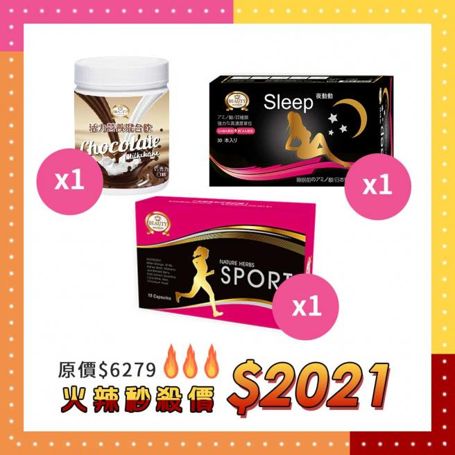 【2021 Special offer】Sport Slim(18capsules/box) X1 + Sport Nighttime Slim (18capsules/box)X1+  Meal Replacement Shake –ChocolateX1