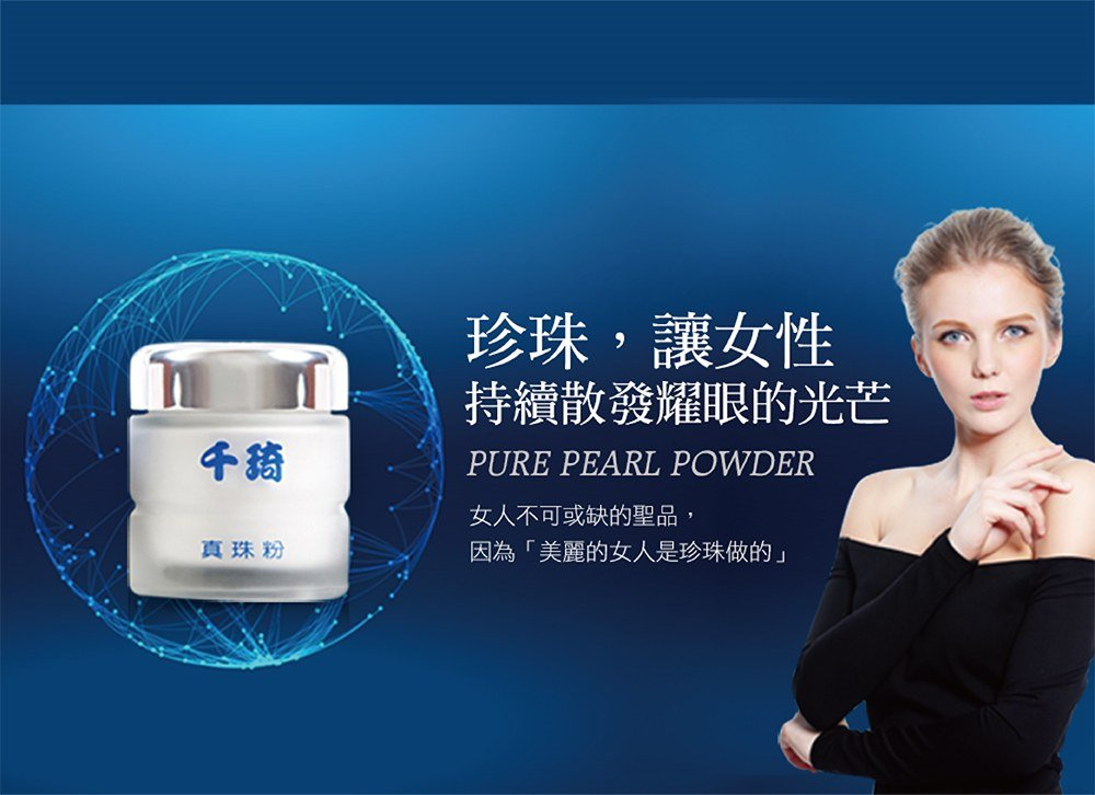 Beauty Pearl Powder