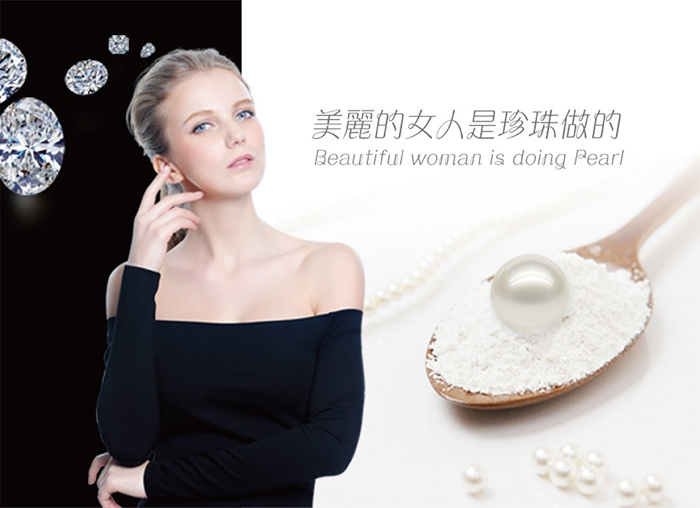 Beauty Pearl Powder