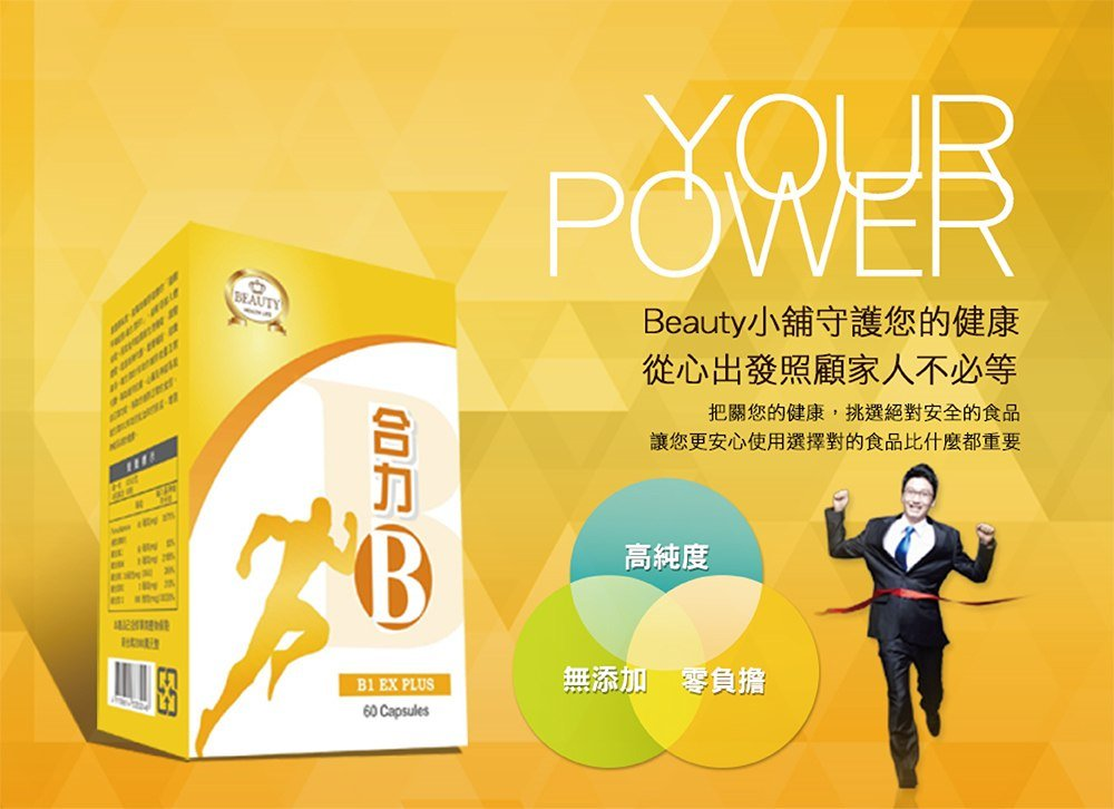 Beauty Vitamin B ex plus