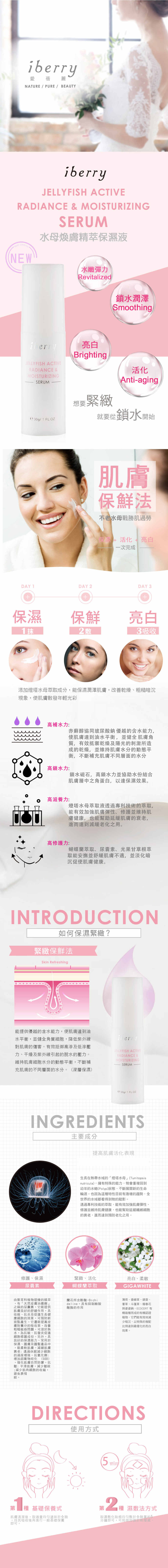iberry-水母煥膚精萃保濕液修_1000px.jpg