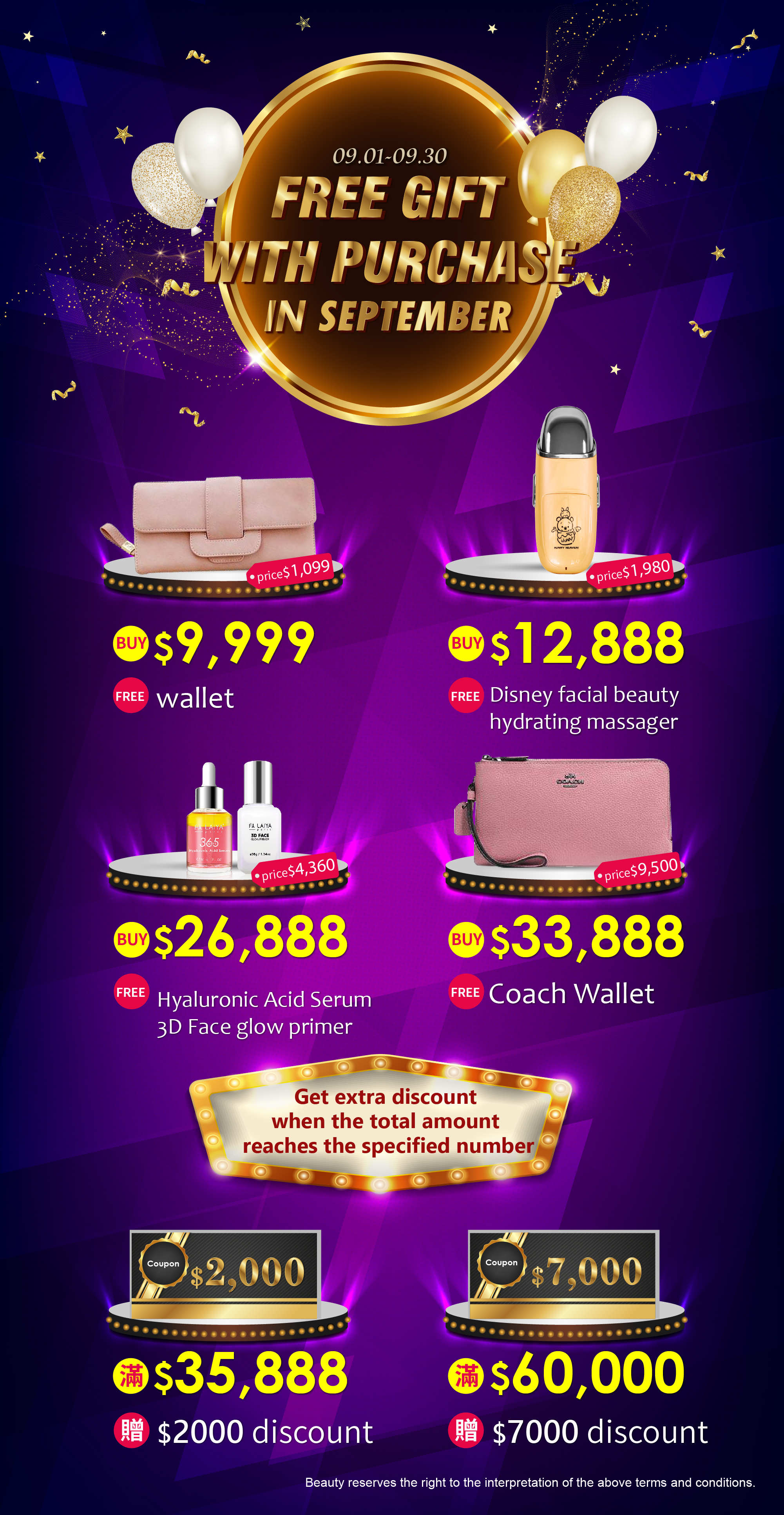 Free Gift With Purchase in September EDM-01.jpg
